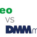 mineo(マイネオ)とDMMモバイルの料金や特徴を比較!どっちがいい?