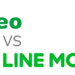 mineo(マイネオ)とLINEモバイルの料金や特徴を比較!どっちがいい?